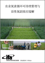 Sustainable Management of the Nitrogen Cycle in Agriculture and Mitigation of Reactive Nitrogen Side Effects. Chinese Version