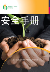 Safety Handbook. Establishing and Maintaining Positive Safety Management Practices in the Work Place. Chinese Version