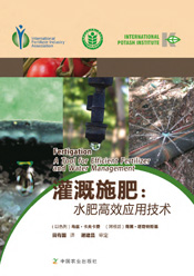 Fertigation. A Tool for Efficient Fertilizer and Water Management. Chinese Version.