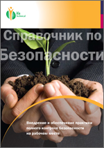 Safety Handbook. Establishing and Maintaining Positive Safety Management Practices in the Work Place. Russian Version