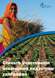 Join the Global Fertilizer Industry. Russian Version